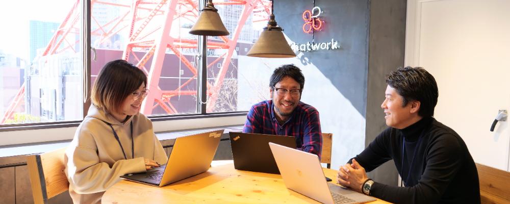 【2019年マザーズ上場】急成長企業の経営を支える経理メンバー募集! | Chatwork株式会社