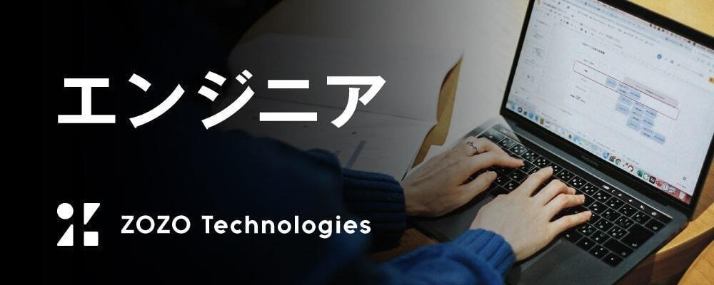 ZOZOTOWN SRE/バックエンドエンジニア(マーケティングオートメーション) | 株式会社ZOZOテクノロジーズ