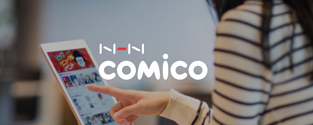 NHN comico募集職種一覧 | NHNグループ