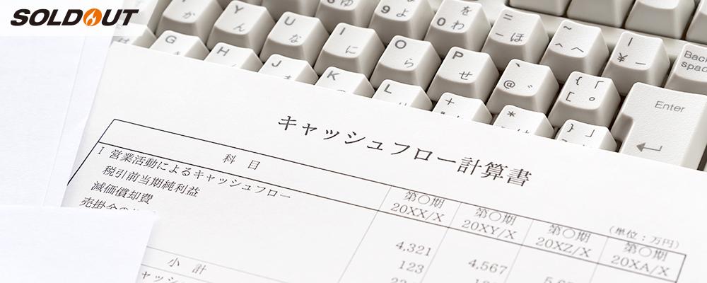 【中途採用】経理メンバー | ソウルドアウト株式会社