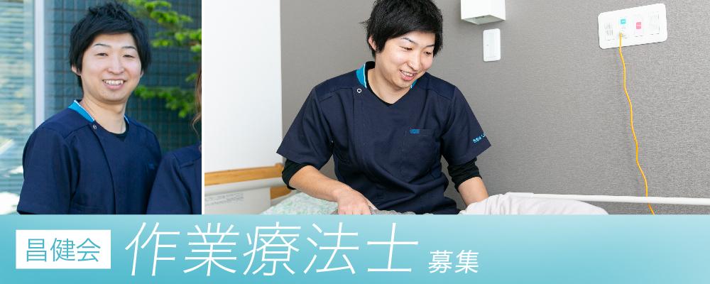 【リアン・メディおおあみ訪問看護ステーション】作業療法士【常勤】 | Medical Recruiting