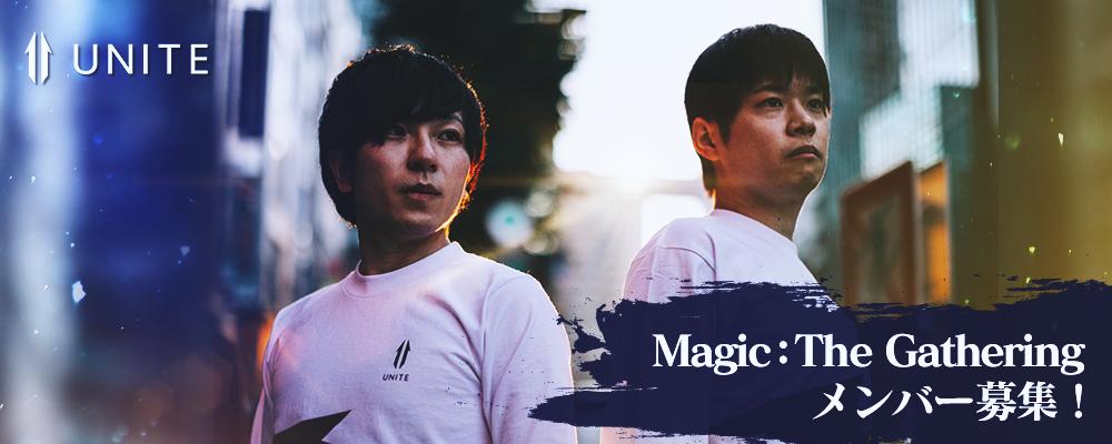 【契約社員】Team UNITE / Magic: The Gatheringプレイヤー活動・ゲームバランサー | 株式会社アカツキ