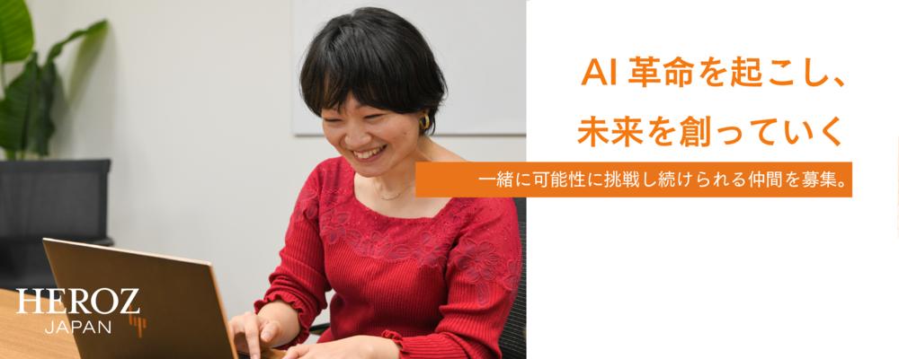 【金融系プロジェクトマネージャー】AI×FinTechビジネスプロデューサーを募集! | HEROZ株式会社
