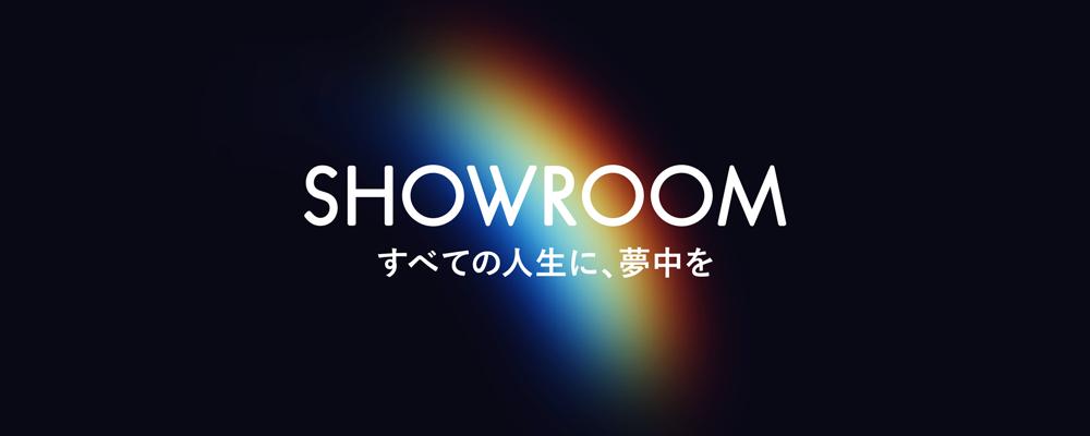 経理担当 | SHOWROOM株式会社