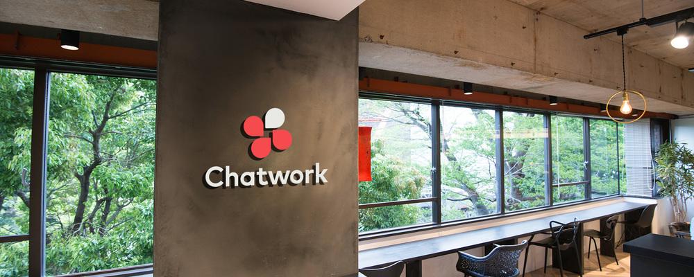 モバイルアプリケーションエンジニア(21卒) | Chatwork株式会社