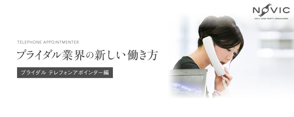 ウェディングプランナーの業務サポート~サポートプランナー | 株式会社NOVIC