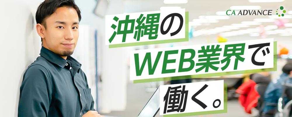 【沖縄本社】新卒採用/22年卒_ビジネスコース   シーエー・アドバンスグループ
