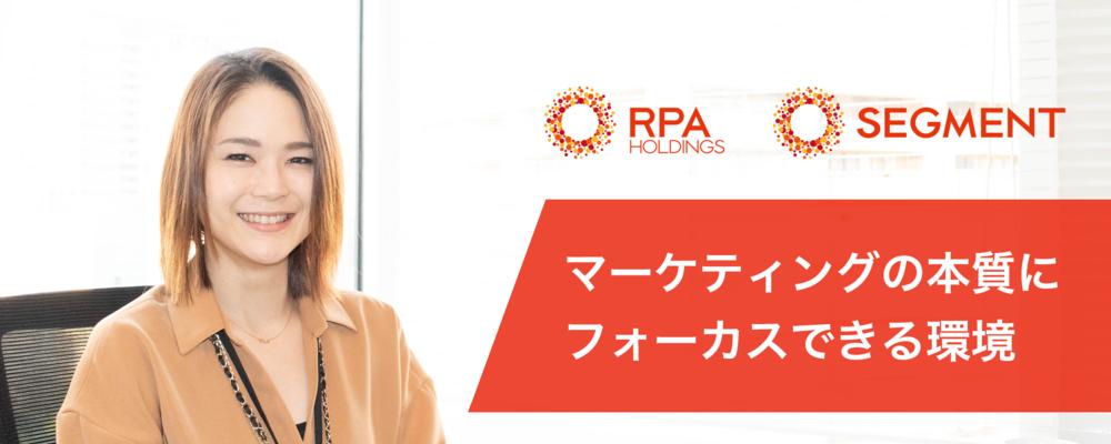 WEB広告業界を変革するアカウントプランナー メンバー職 | RPAホールディングス株式会社
