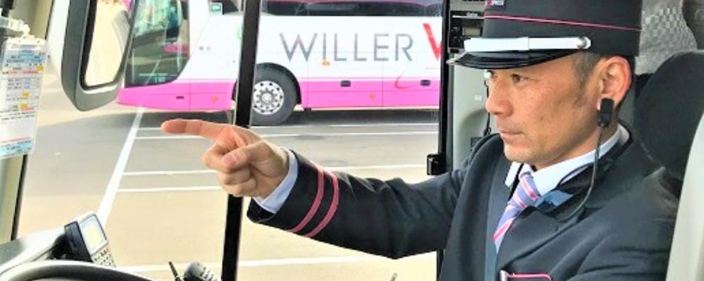 【仙台営業所】乗務員/高速バス業界の イノベーションを牽引する WILLER EXPRESS | WILLER EXPRESS株式会社