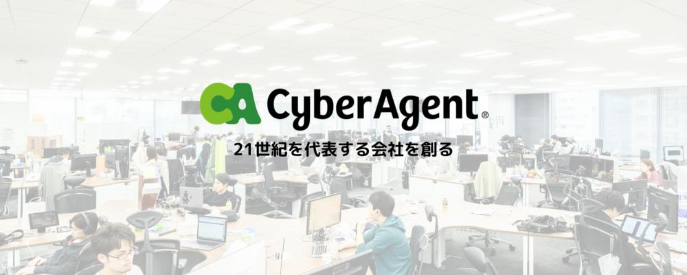 【ゲーム事業部】ゲームグラフィックスエンジニア | サイバーエージェントグループ