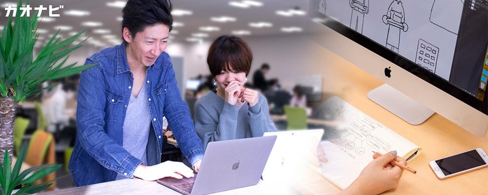 UI/UXデザイナー | 株式会社カオナビ