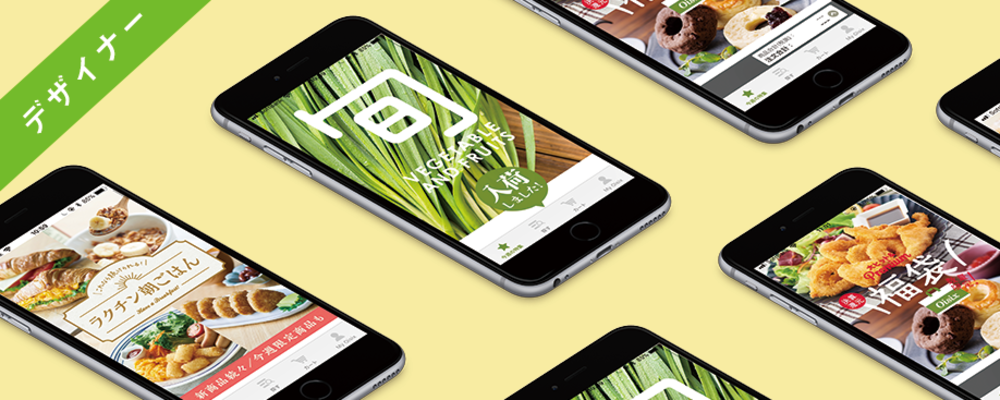 【デザイナー/中途】「食べる」体験をデザインする!UI/UXデザイナー | オイシックス・ラ・大地株式会社