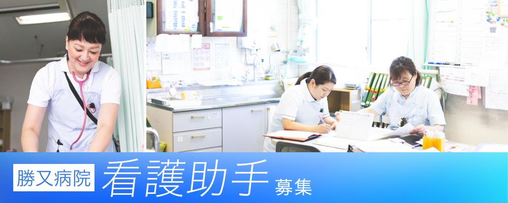 勝又病院 介護士(病院)【常勤】 | Medical Recruiting