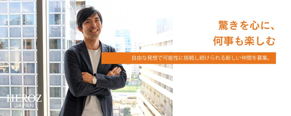 【建設系プロジェクトマネージャー】建設業界に精通するAIビジネスプロデューサーを募集! | HEROZ株式会社