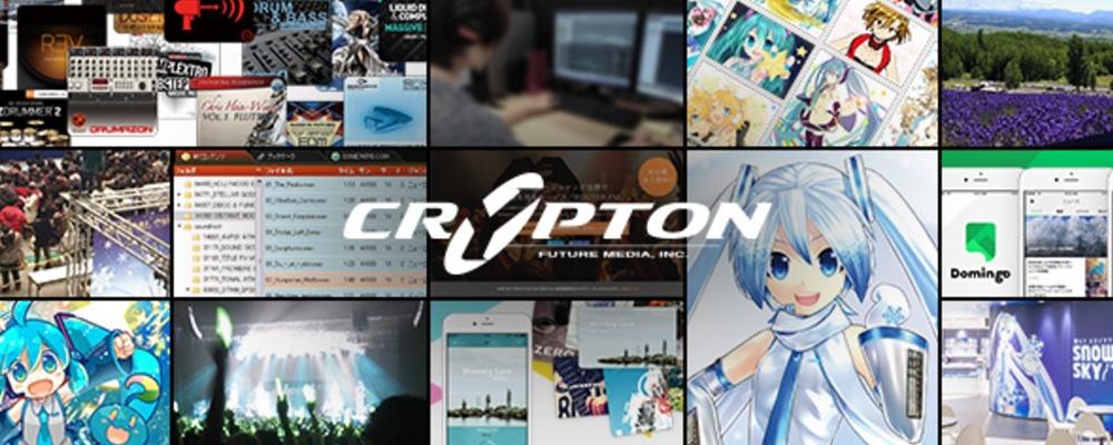 WEBマーケティング | クリプトン・フューチャー・メディア株式会社