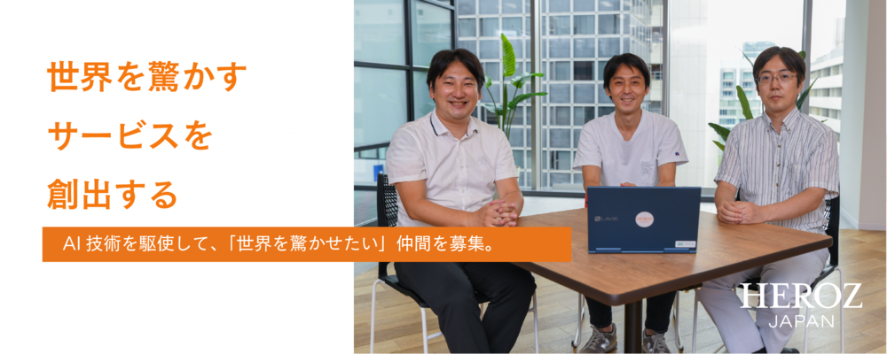 【エンジニアリングマネージャー】AI技術で世界を驚かすエンジニアリングマネージャー募集! | HEROZ株式会社