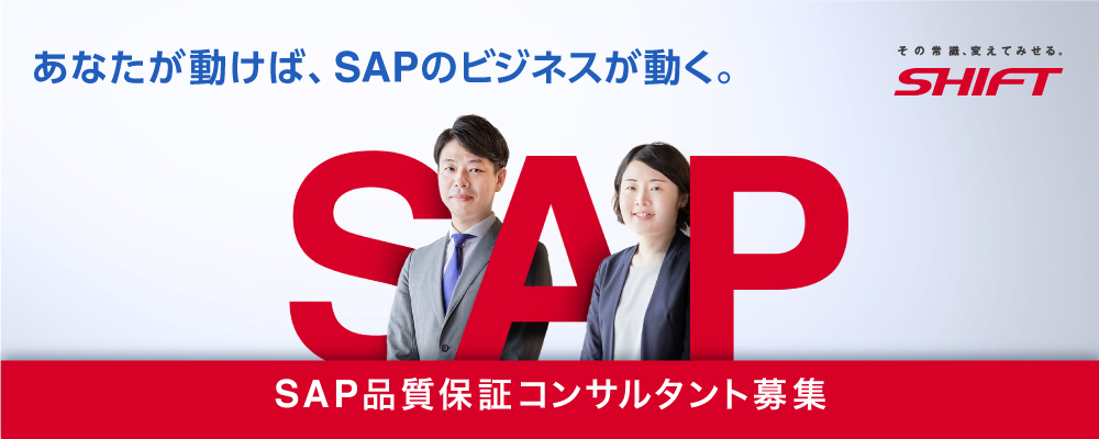 【募集人数 15名】SAP品質保証コンサルタント | 株式会社SHIFT