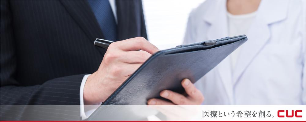 【新規事業開発・推進担当】株式会社シーユーシー・アイデータ | 株式会社シーユーシー