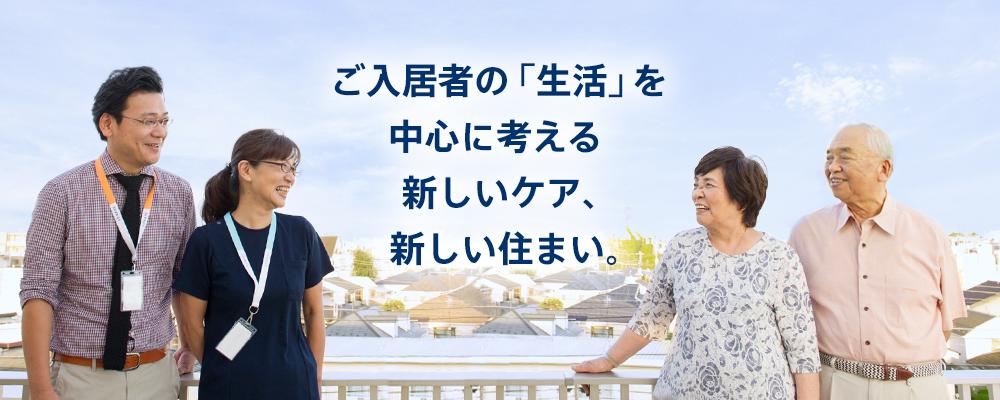 ライフケアデザイン株式会社