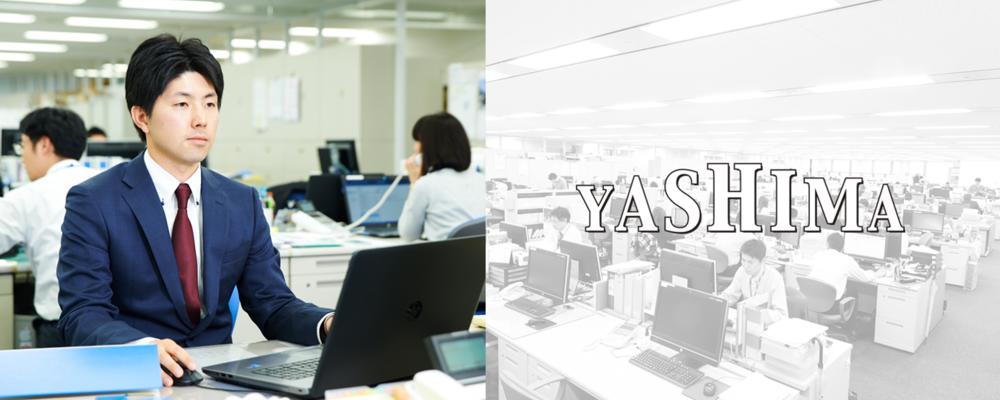 【中途/正社員】総合職(財務経理・主に決算業務担当)募集!   株式会社ヤシマキザイ