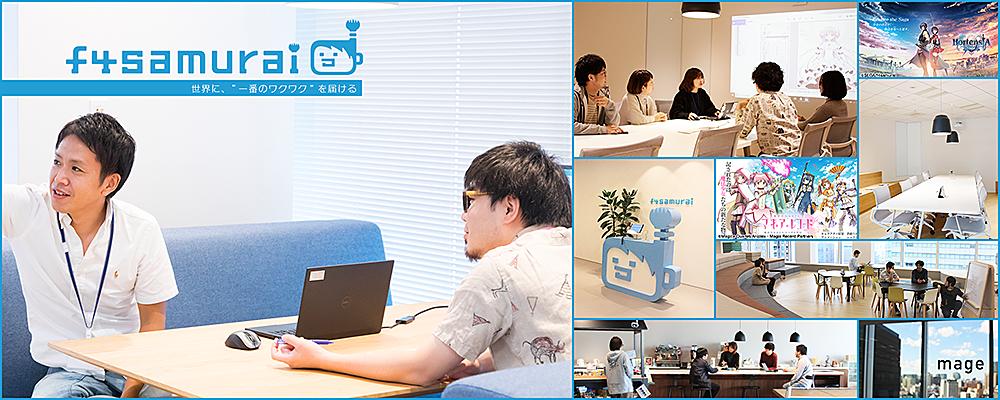 2021年新卒採用応募 | 株式会社f4samurai