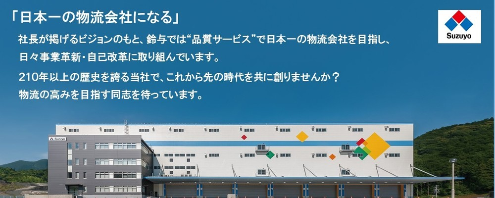 鈴与株式会社