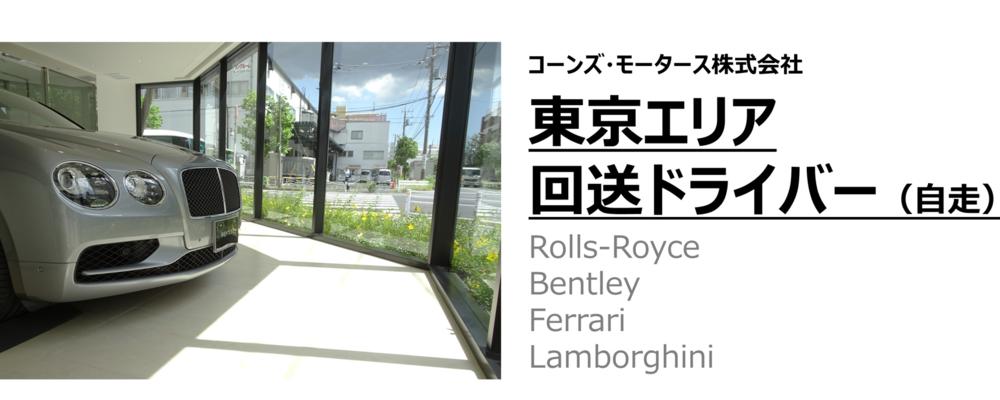 東京エリア/ フェラーリ等外国車の回送ドライバー(自走) 募集 | コーンズグループ