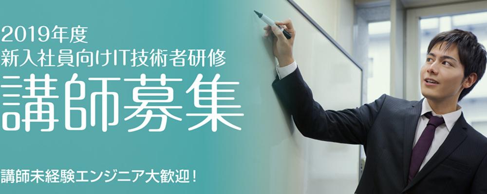 【急募】IT研修講師 エンジニアの経験を活かせるチャンス! | グリットグループホールディングス株式会社