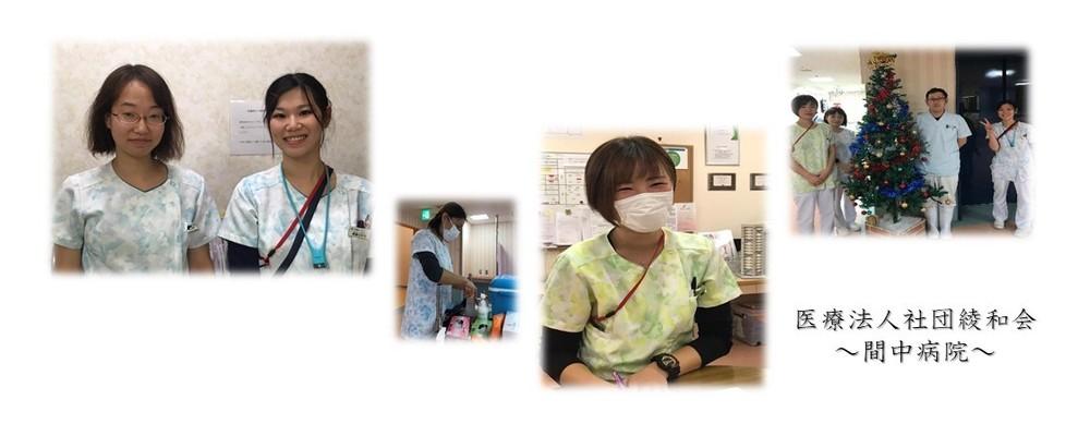 募集職種:医療法人社団綾和会 間中病院 ケアワーカー | Medical Recruiting