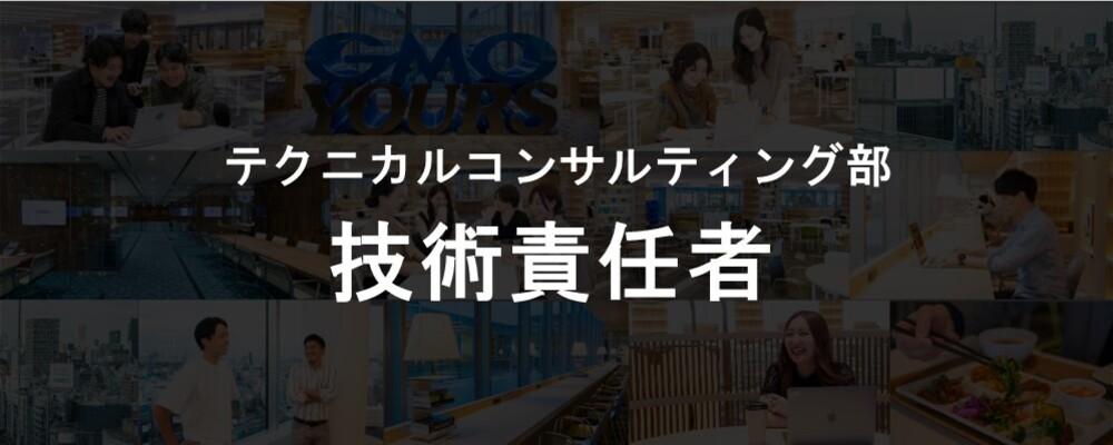 技術責任者 | GMO NIKKO | GMOアドパートナーズ株式会社
