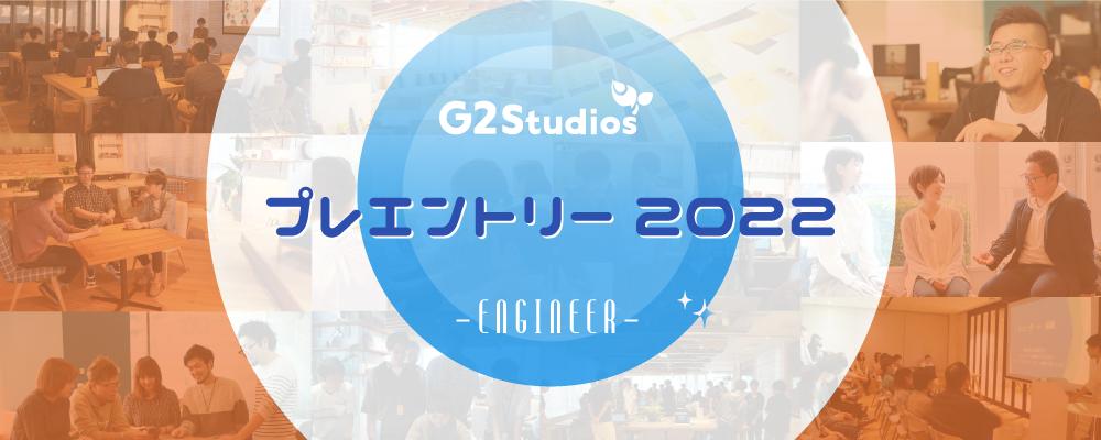 2022卒 G2 Studios新卒採用【エンジニア】 | ギークス株式会社