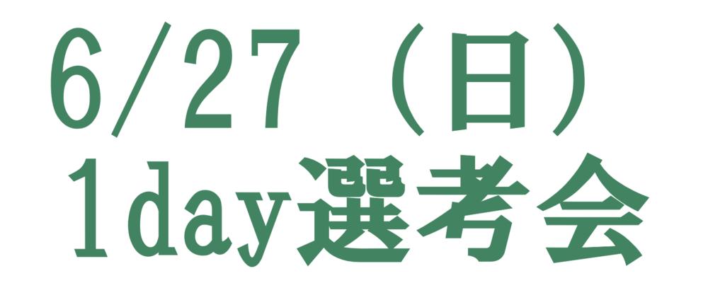 6/27(日)開催!1day選考会【中途】【コンサルタント】IT経験を武器にコンサルタントへ! IT/戦略/業務 | 株式会社ノースサンド