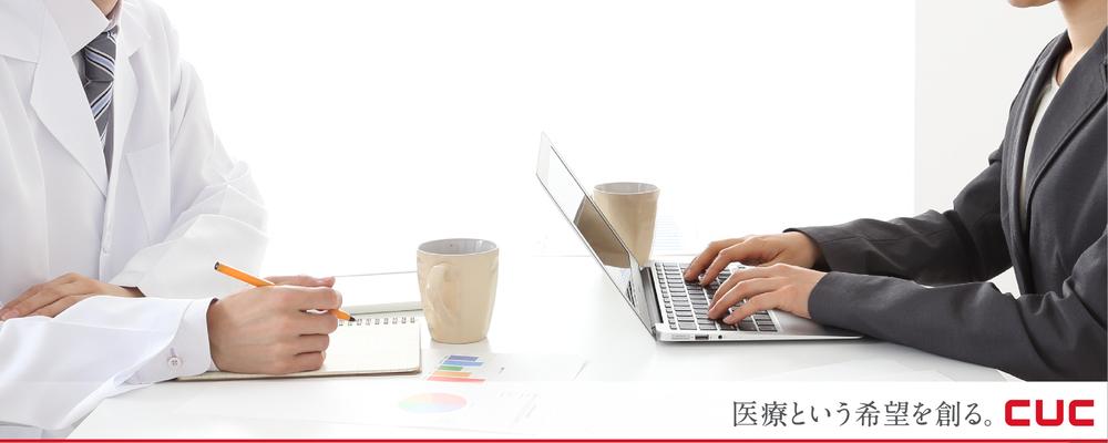 【医療事務リーダー候補】在宅事業部 | 株式会社シーユーシー