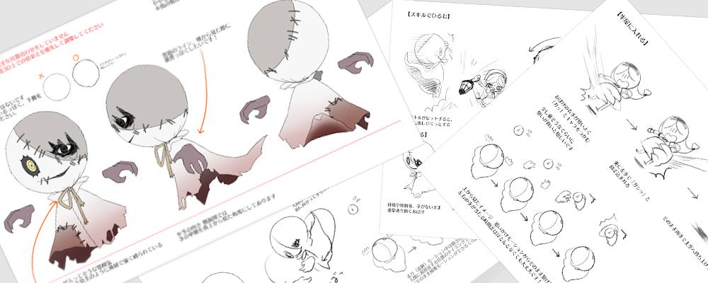 【経験者募集】キャラクターデザイナー | 株式会社フリースタイル