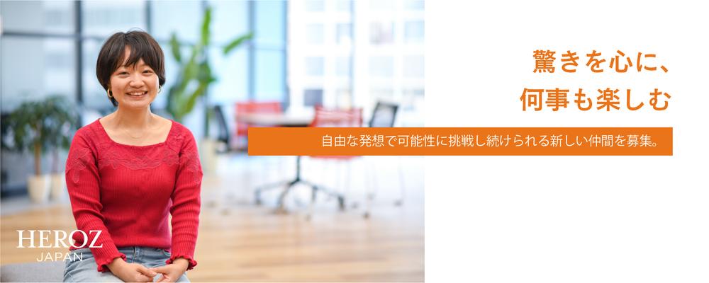 【AIビジネスコンサルタント】AIの社会実装を牽引するAIビジネスコンサルタントを募集! | HEROZ株式会社