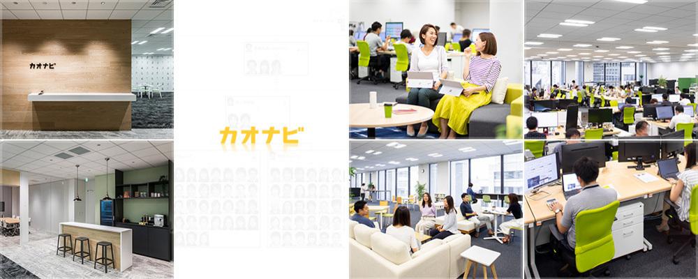経理財務担当(リーダー候補) | 株式会社カオナビ