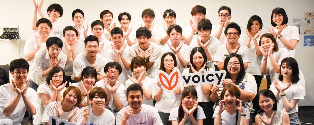 コミュニティマネージャー/パーソナリティサクセス | 株式会社Voicy
