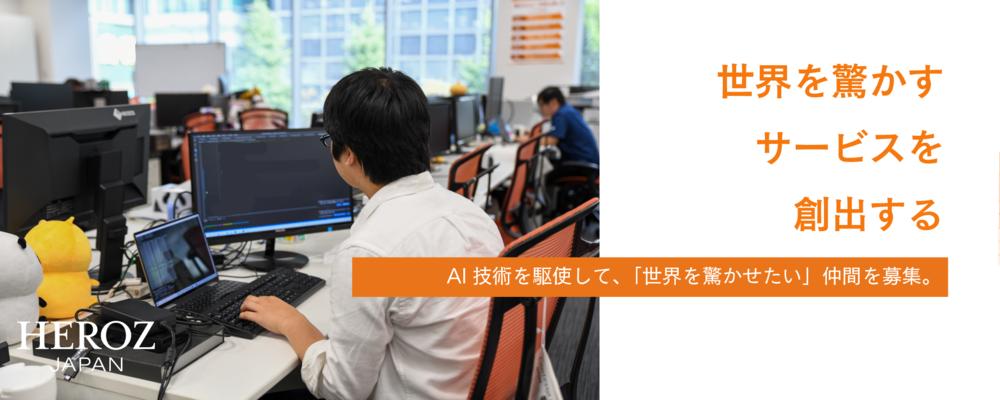 【サーバーサイドエンジニア】AIサービスを支えるエンジニア募集 | HEROZ株式会社
