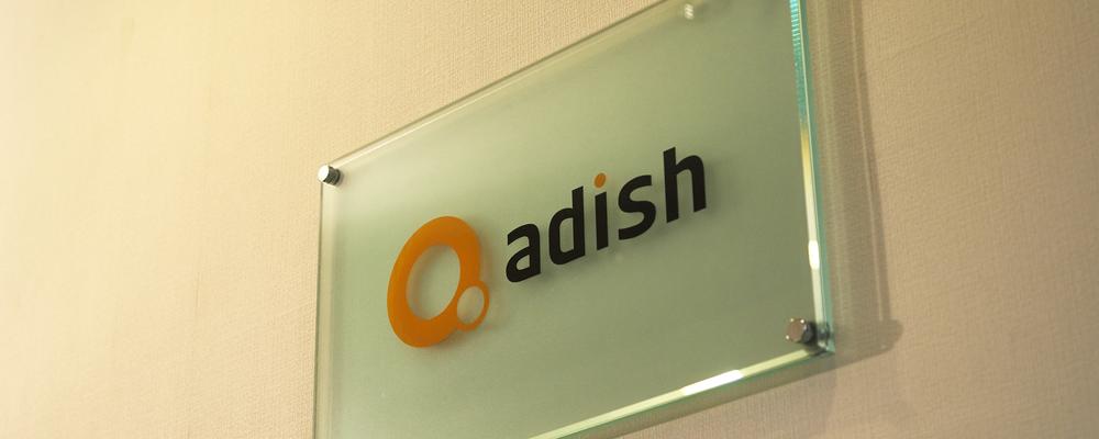 オープンポジション   アディッシュ株式会社