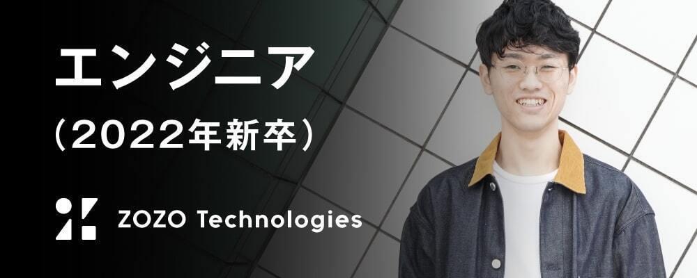2022新卒_エンジニア採用   株式会社ZOZOテクノロジーズ