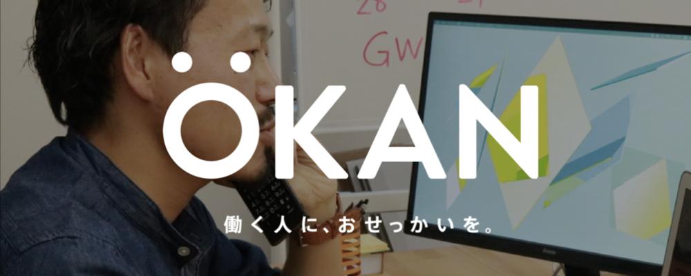 働く人の問題を解決する自社プロダクトを開発!ハイジ専属エンジニア | 株式会社OKAN