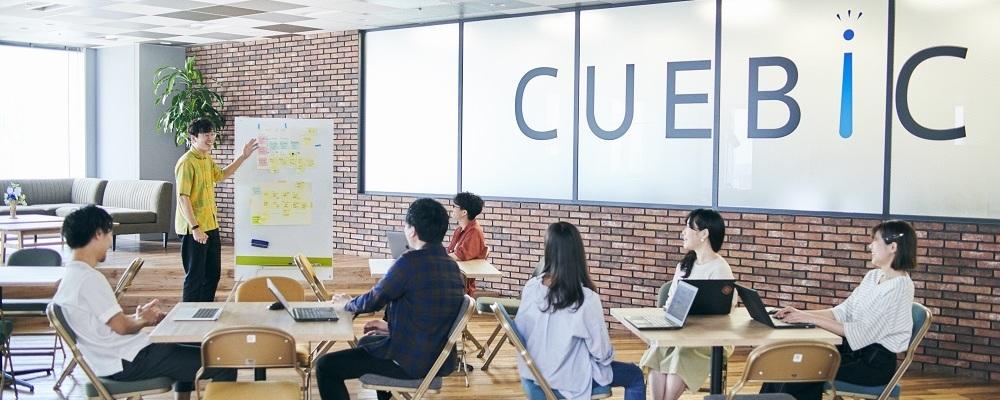 【WEBマーケター(オープンポジション)】独自のマーケティングノウハウで成長率150%!キュービックは業界トップシェアを狙っています! | 株式会社キュービック