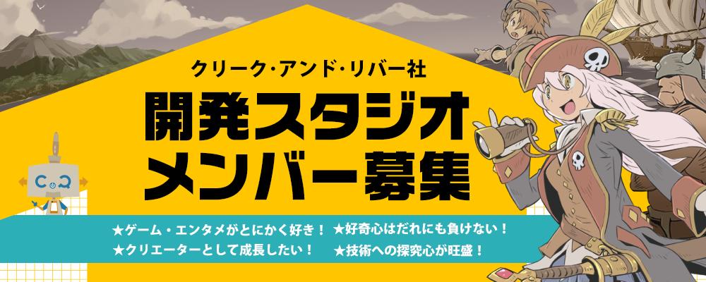 【ゲームクリエイター職・新卒向け】会社訪問受付 | クリーク・アンド・リバー社 デジタルコンテンツ・グループ