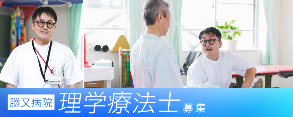 勝又病院 理学療法士(PT)【常勤】 | Medical Recruiting