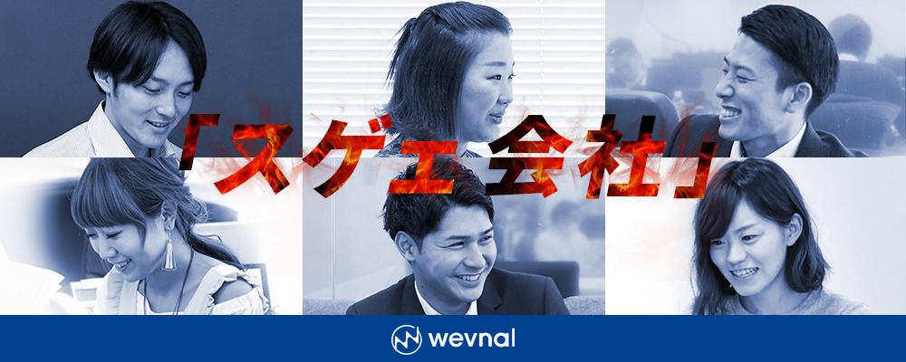 急成長中のChatbotAI事業でTOPセールスを取りたい営業マン募集! | 株式会社wevnal