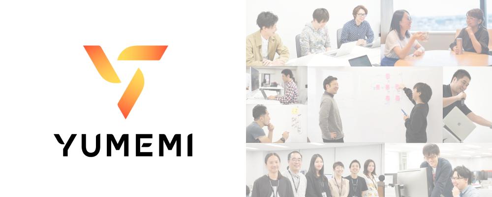 新卒採用【エンジニア・UX/UIデザイナー】   株式会社ゆめみ