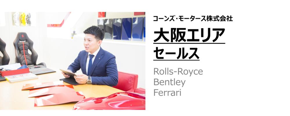 大阪エリア/ フェラーリ、ベントレー、ロールス・ロイスの営業   コーンズグループ