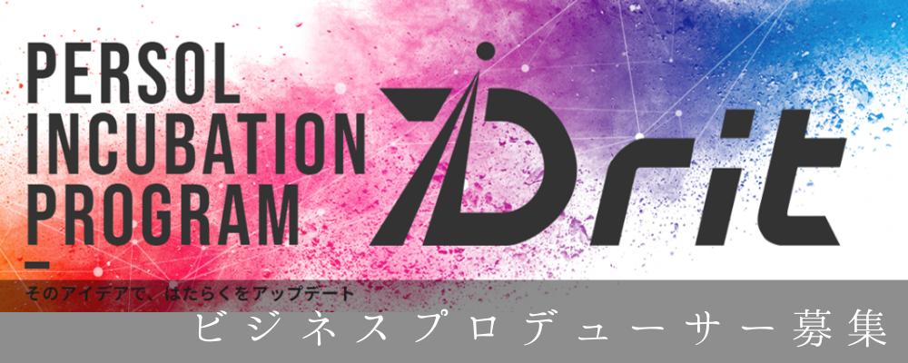【インキュベーション推進】新規ビジネスプランナー | パーソルイノベーション株式会社