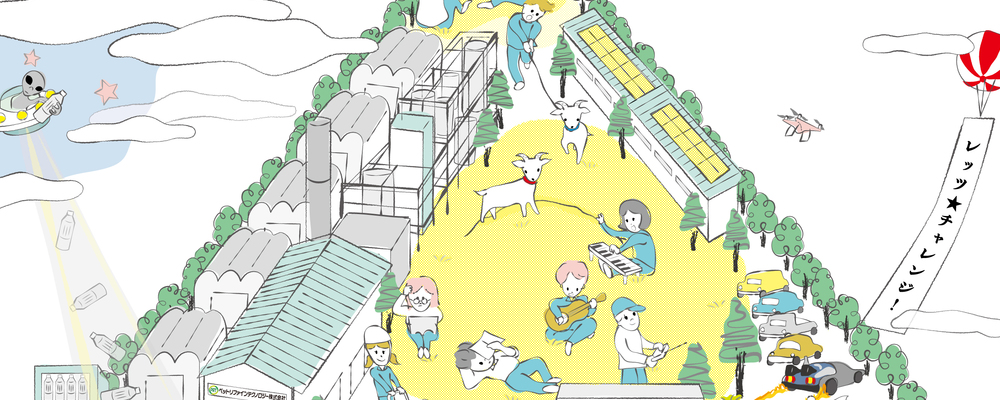 【営業事務】SDGs事業/リサイクルから製品へ「循環型社会」をつなぐ大切なポジションです | 日本環境設計株式会社