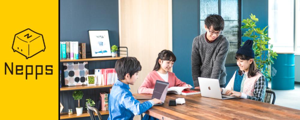 【2019年4月開校】小中学生のためのプログラミングスクール講師 | 学校法人角川ドワンゴ学園